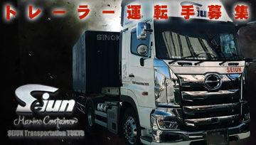【採用情報】国際海上コンテナトレーラー運転手