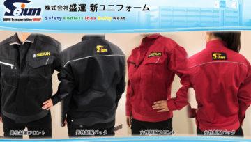 【お知らせ】制服が新しくなりました。